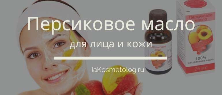 Как применять персиковое масло для лица и кожи